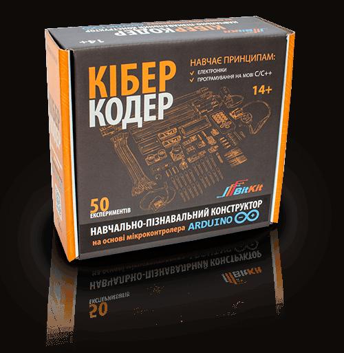 Електронний навчально-пізнавальний конструктор КіберКодер