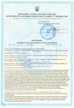 sertifikat 02 145x212 - Главная фото