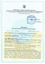 sertifikat 04 149x212 - Главная фото