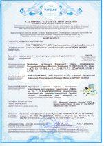 sertifikat 06 151x212 - Главная фото