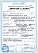 sertifikat 07 150x212 - Главная фото
