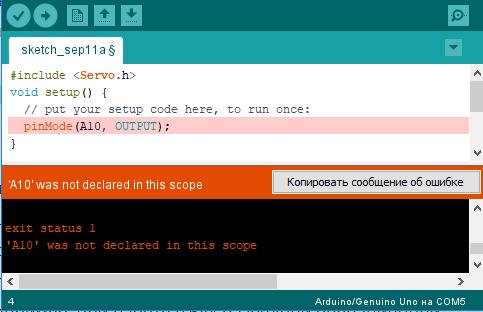 Ошибки компиляции и их решения, для плат Arduino, синтаксические ошибки картинка