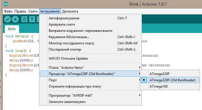 Для версії Arduino IDE 1.8.7 вибрати ATmega328P (Old Bootloader) фото