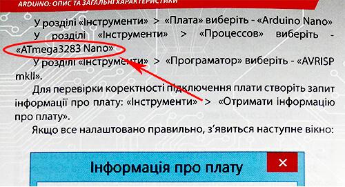 помилка, правки до інструкції конструктор КіберКодер фото