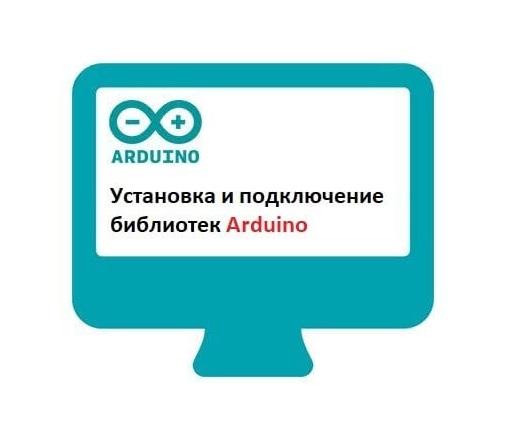 ustanovka i podklyuchenie bibliotek arduino skriny - Встановлення та підключення бібліотек Arduino фото